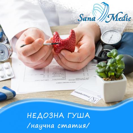 д-р Мира Сидерова